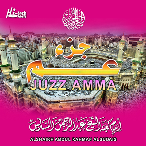 Listen Free to Alshaikh Abdul Rahman Alsudais - Surah Al