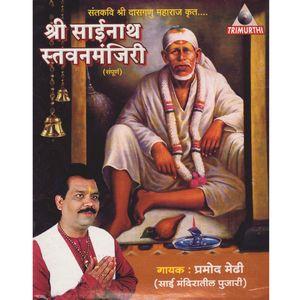 Listen Free to Pramod Medhi - Aavad Bhajanachi Radio on