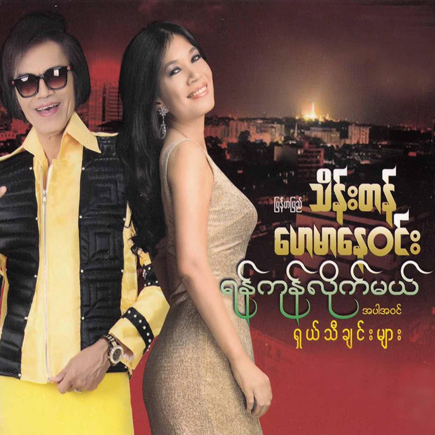 Listen Free To Myanmar Pyi Thein Tan Tu Tu Nyi Nyi Yal Yal Pyone