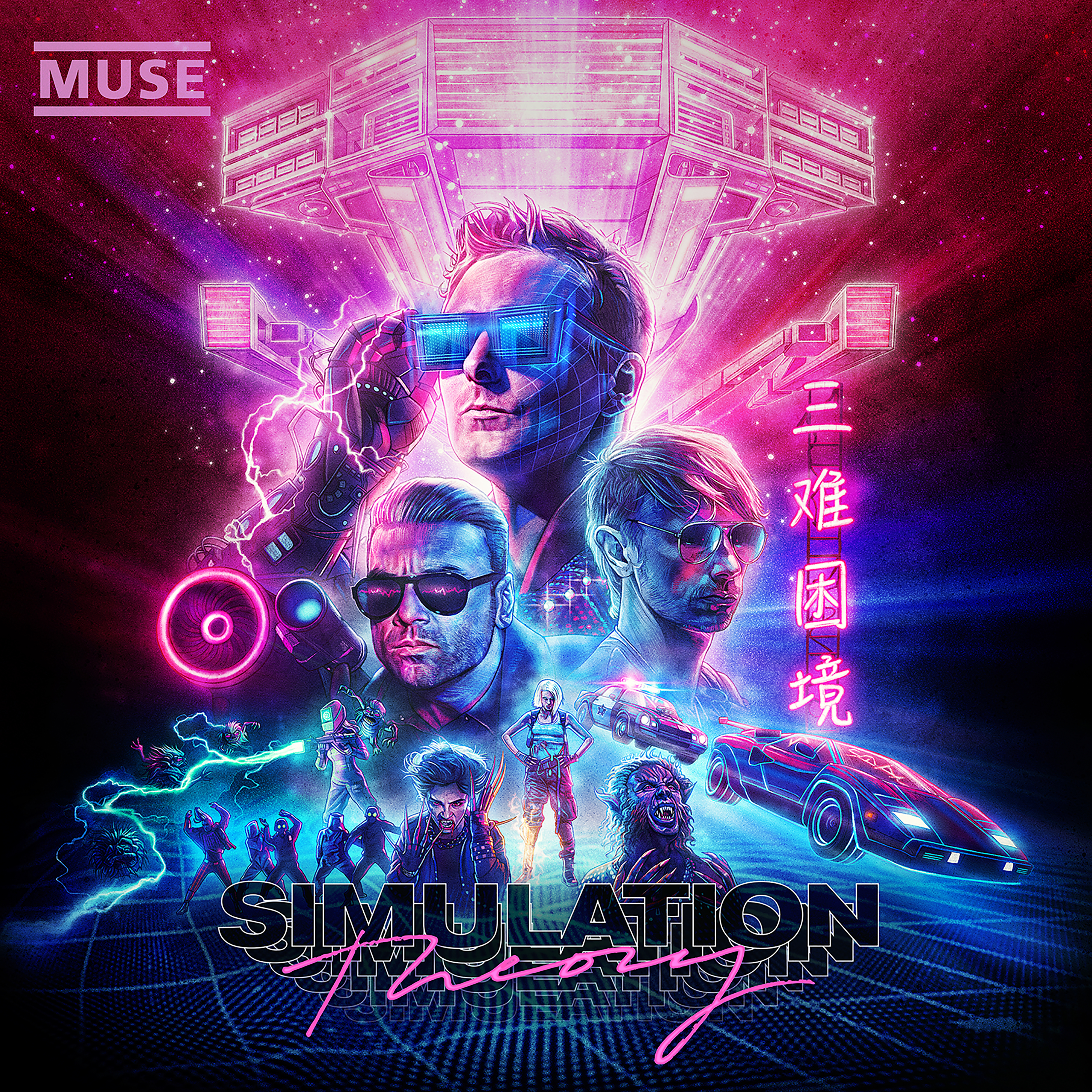 Muse Radio: Listen to Free Music & Get The Latest Info