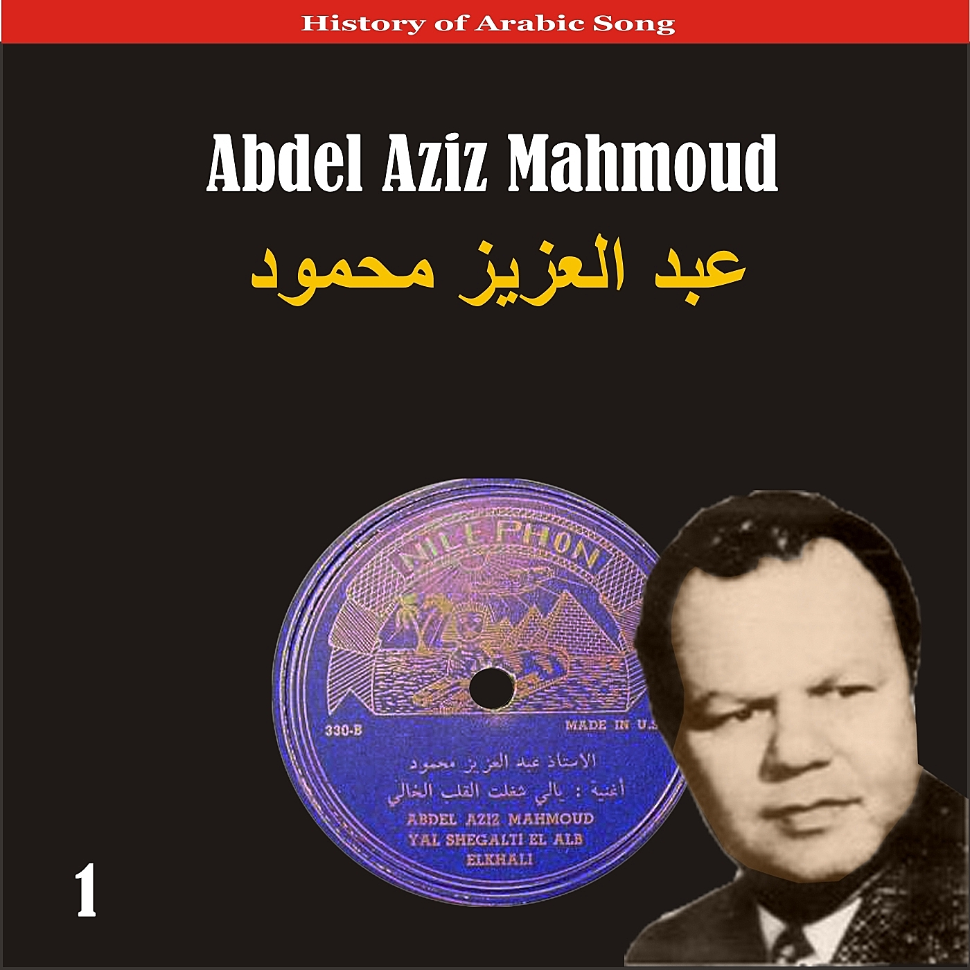 arabic music history more Maqam مقام is the world's largest producer of arabic and middle eastern media including arabic music, songs, radio, movies, keyboards, karaoke, books, gifts, and more.
