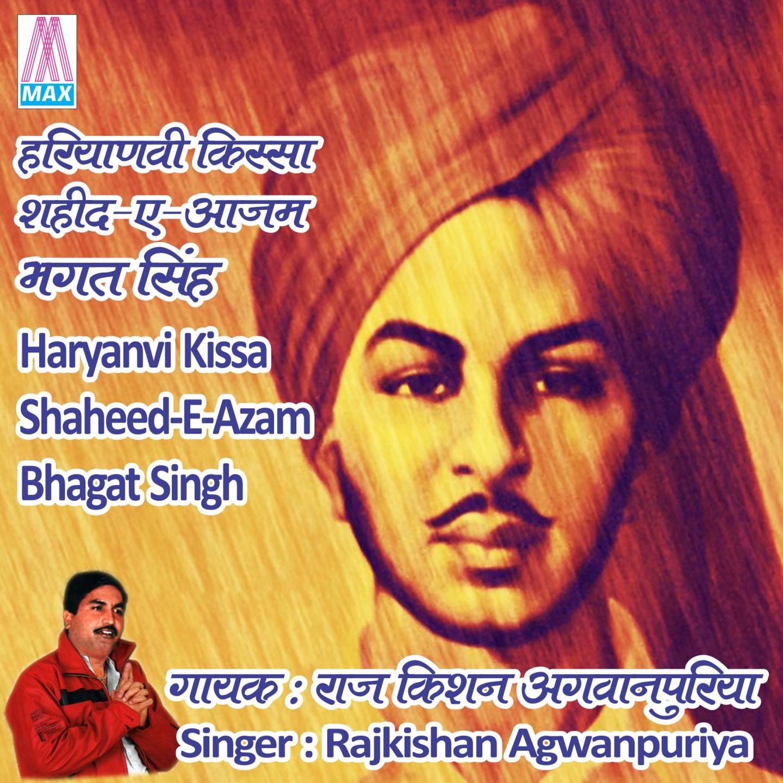 listen free to shri rajkishan agwanpuriya lahore jille main ek
