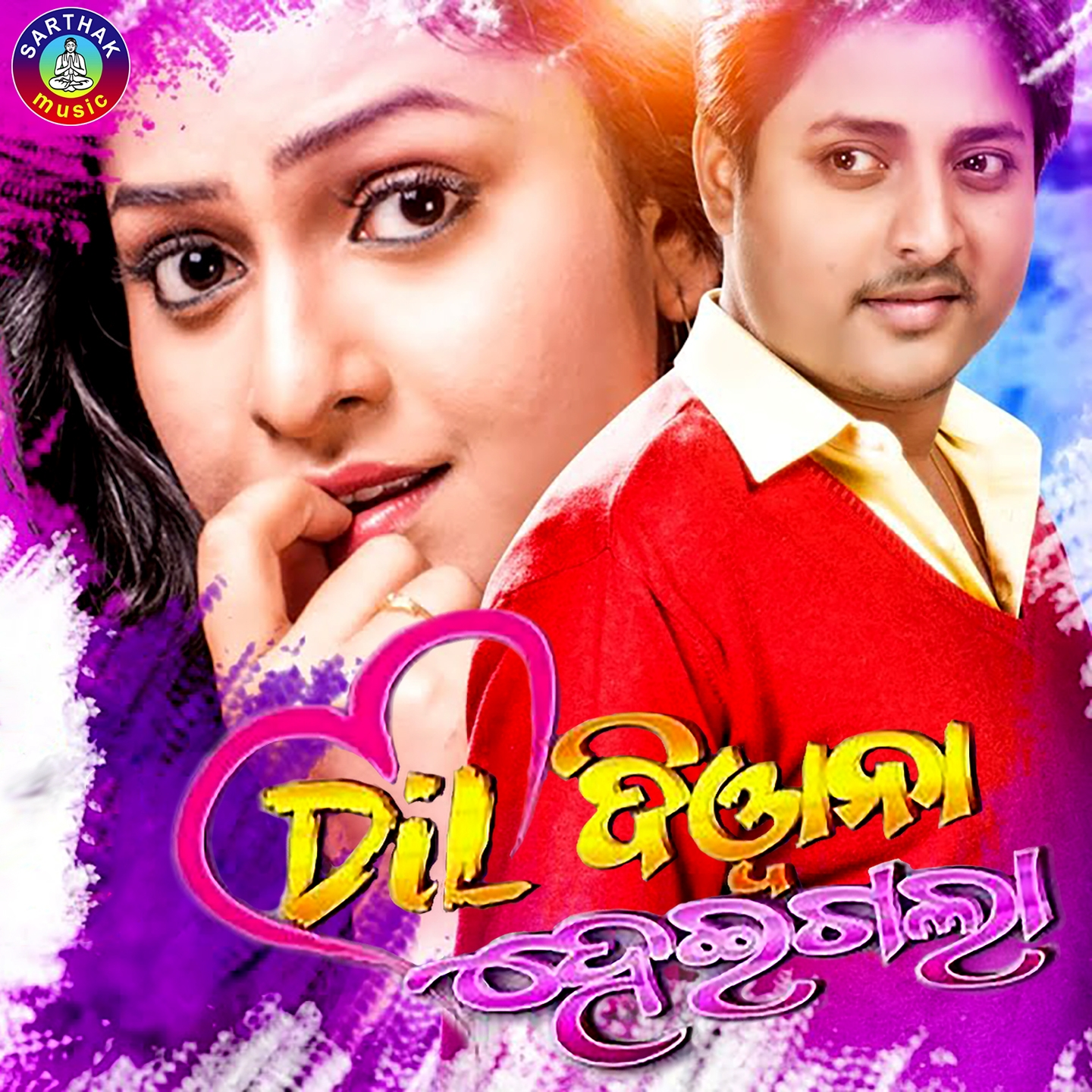 Dil Deewana Song Free Download: Dil Diwana Kaeen Hela (Sad